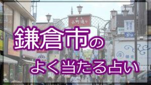 鎌倉市 占い