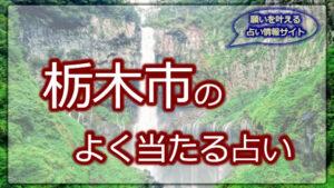 栃木市 占い