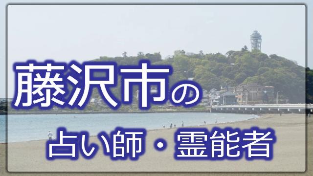 藤沢 占い
