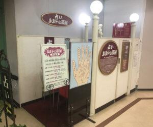 ルルドの部屋 藤沢オーパ店