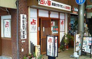 神戸元町占い家お助けオバサン 人生相談
