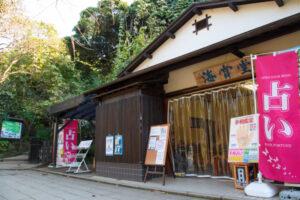海賞堂(かいしょうどう)