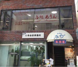 神戸元町【占処 あうん】