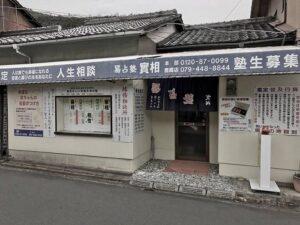 鹿嶋神社 (易占塾)實相