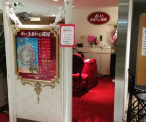 ルルドの部屋 ラスカ平塚店