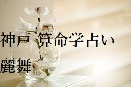 三田市【神戸 算命学占い 麗舞】