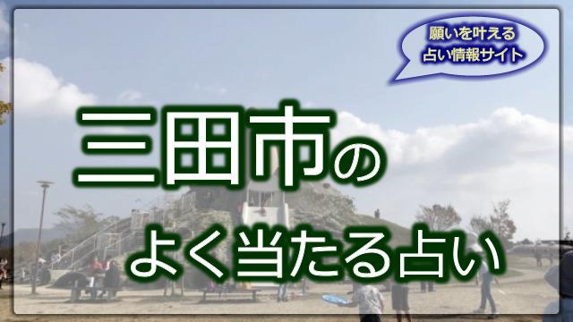 三田市 占い