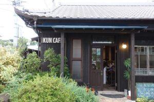 淡路島【KUN CAFE(薫珈琲)】