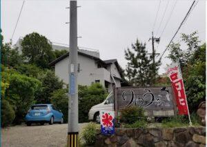 瀬戸市【りゅうカフェ】