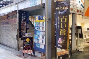 京都千里眼寺町本店